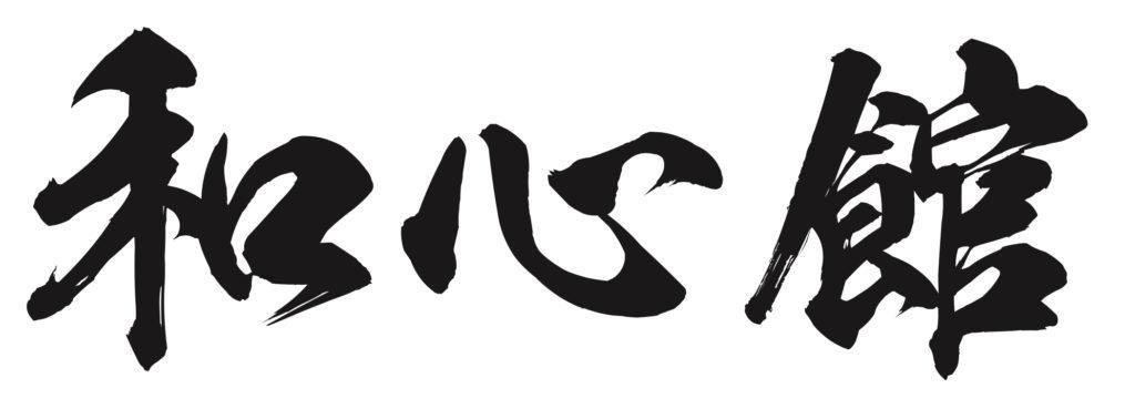 WaShinKan Kanji